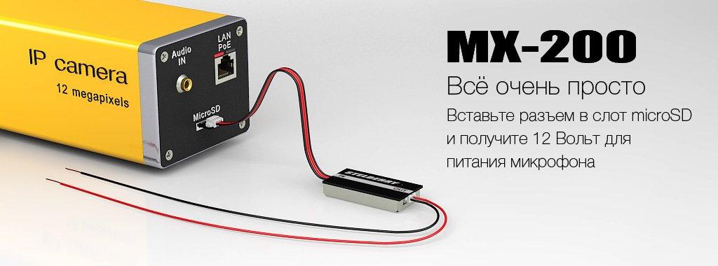 Питание активного микрофона для систем безопасности и видеонаблюдения STELBERRY M-10