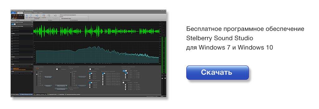 бесплатная программа STELBERRY Sound Studio