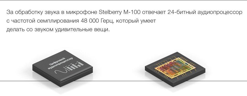 Обработкой звука в микрофоне STELBERRY M-100 занимается быстродействующий цифровой аудиопроцессор