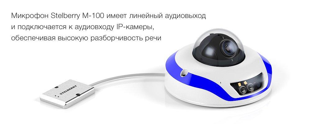 STELBERRY M-100 в качестве микрофона для IP-камеры