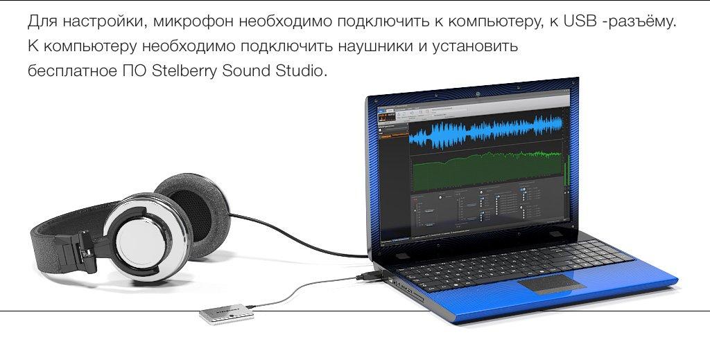 Для регулировки параметров микрофона STELBERRY M-100, его необходимо подключить к компьютеру при помощи кабеля «microUSB-USB»