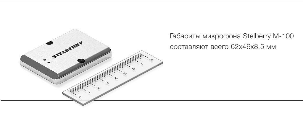 Цифровой микрофон STELBERRY M-100 с управлением по USB обладает небольшими габаритами