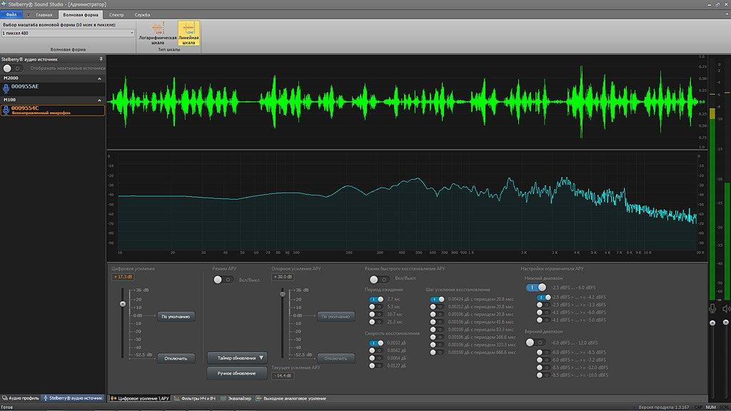 Бесплатное программное обеспечение STELBERRY Sound Studio