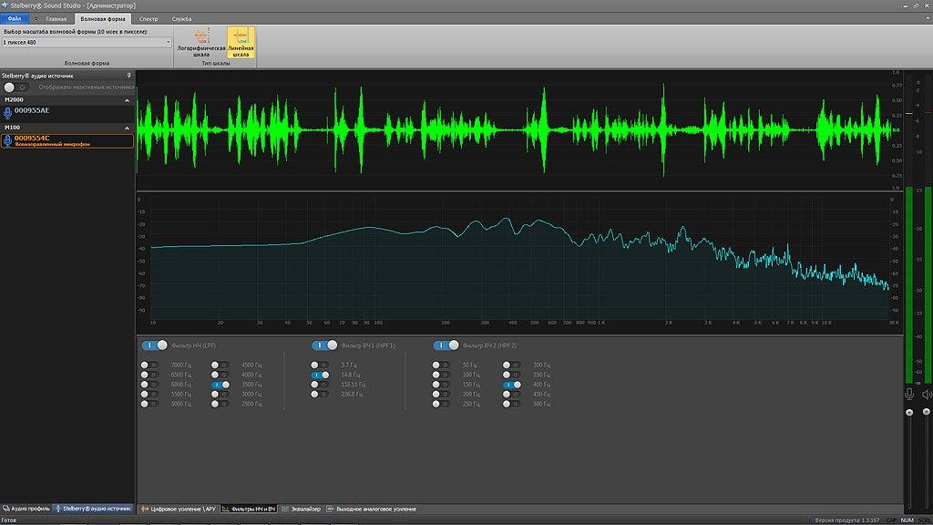 Вкладка НЧ и ВЧ фильтров - STELBERRY Sound Studio