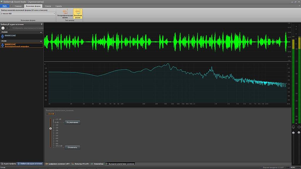 Вкладка «Выходное аналоговое усиление» - STELBERRY Sound Studio