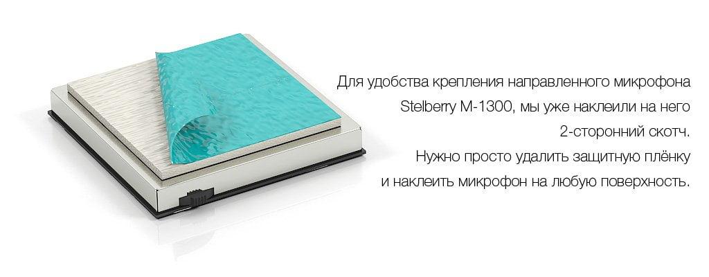 Крепление направленного микрофона STELBERRY M-1300
