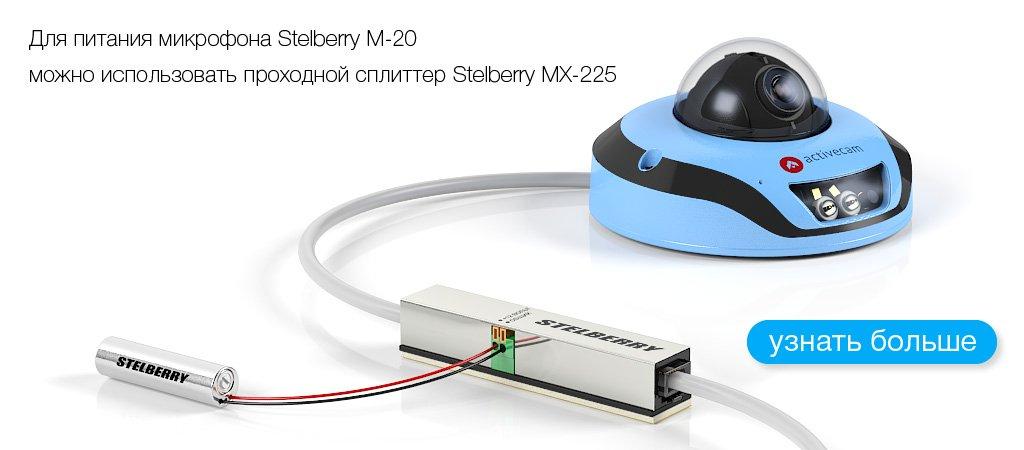 Пример подключения питания к STELBERRY M-20 от проходного PoE-сплиттера STELBERRY MX-225