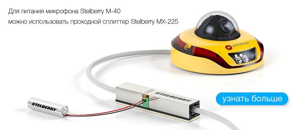 Пример подключения питания к STELBERRY M-40 от проходного PoE-сплиттера STELBERRY MX-225