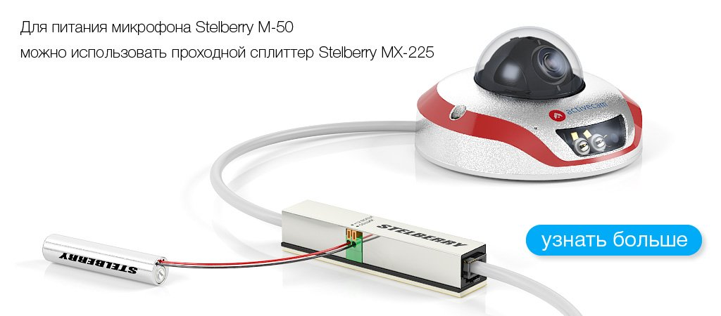 Пример подключения питания к STELBERRY M-50 от проходного PoE-сплиттера STELBERRY MX-225