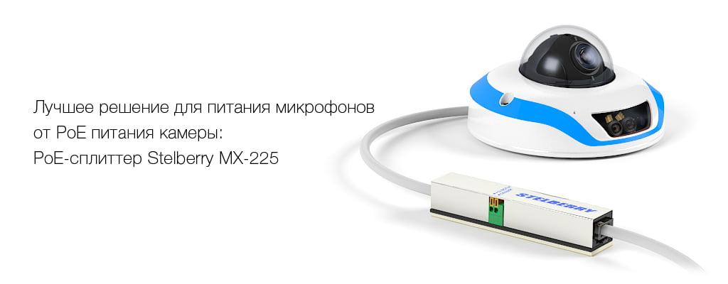подача питания на микрофон с использованием универсального проходного PoE-сплиттера MX-225
