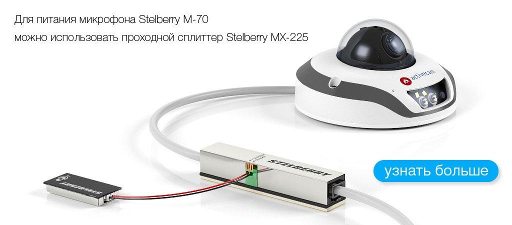 Пример подключения питания к STELBERRY M-70 от проходного PoE-сплиттера STELBERRY MX-225