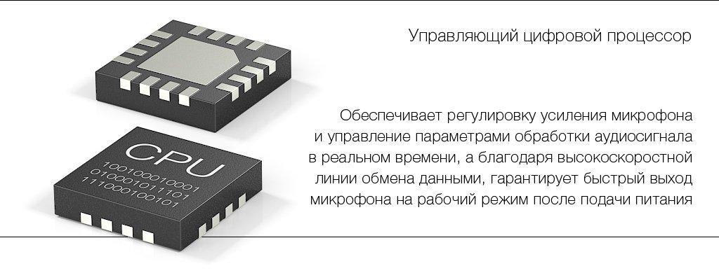 В цифровом активном микрофоне STELBERRY M-75 применяется высокоэффективный 16-и битный процессор