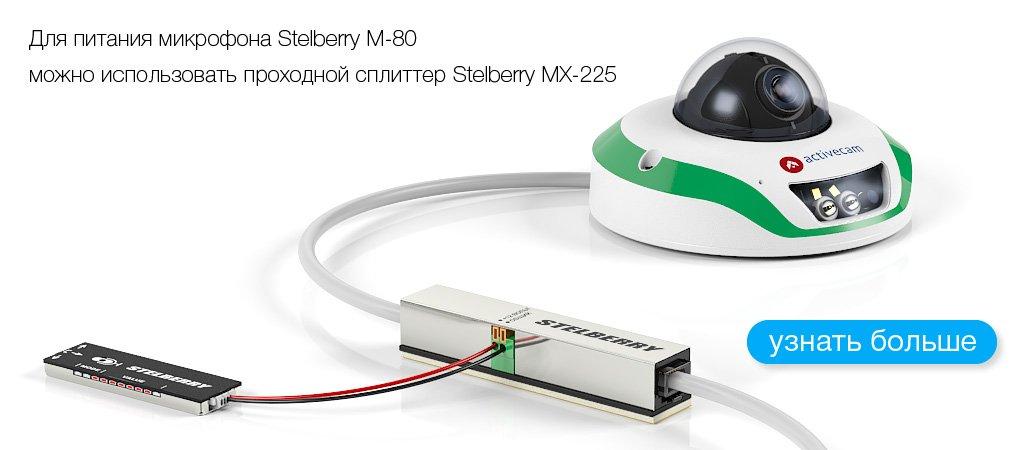 Пример подключения питания к STELBERRY M-80 от проходного PoE-сплиттера STELBERRY MX-225