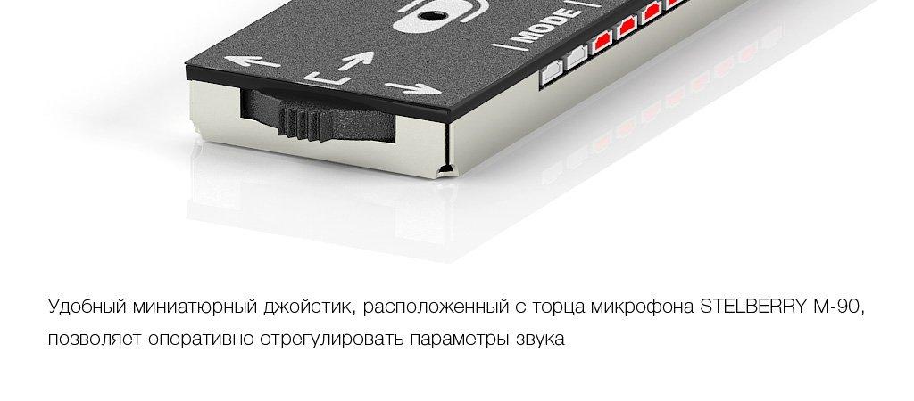 Удобный миниатюрный джойстик всенаправленного микрофона STELBERRY M-90, при помощи которого можно осуществлять регулировку всех параметров.