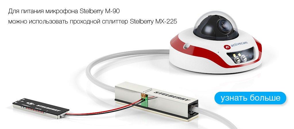 Пример подключения питания к STELBERRY M-90 от проходного PoE-сплиттера STELBERRY MX-225