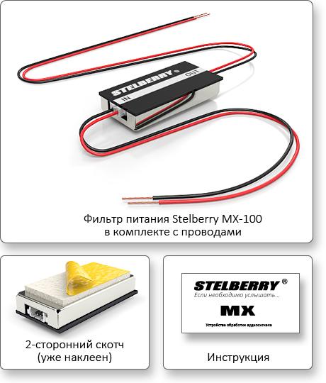 КОМПЛЕКТ ПОСТАВКИ STELBERRY MX-100