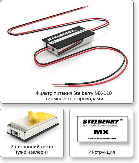 КОМПЛЕКТ ПОСТАВКИ STELBERRY MX-110