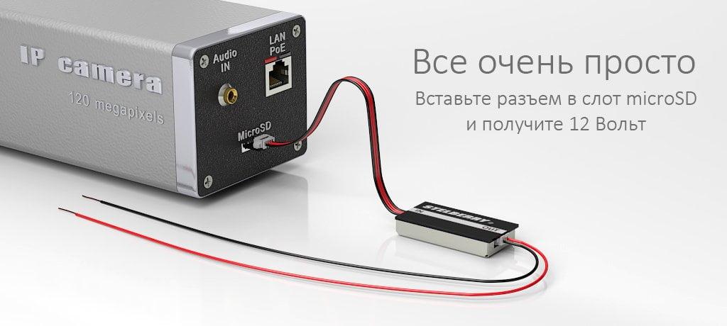 Пример подключения STELBERRY MX-200 к IP-камере для питания микрофона
