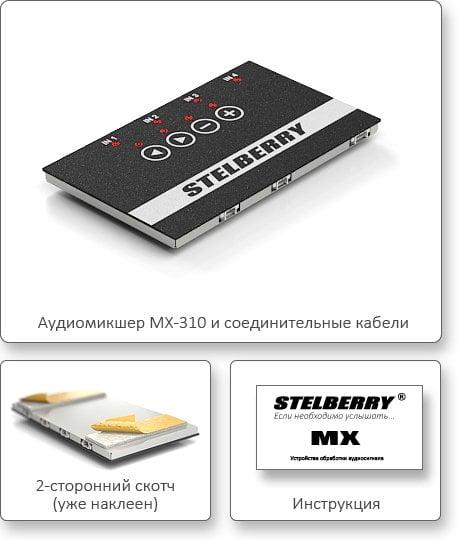 КОМПЛЕКТ ПОСТАВКИ STELBERRY MX-310