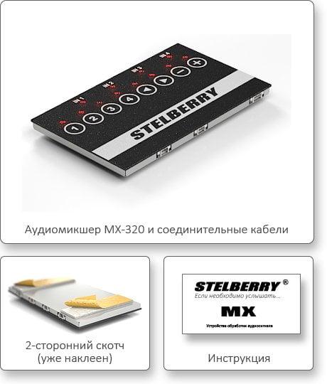 КОМПЛЕКТ ПОСТАВКИ STELBERRY MX-320
