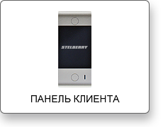 ПАНЕЛЬ «КЛИЕНТ»