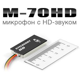 STELBERRY M-70HD - сверхчувствительный малошумящий всенаправленный микрофон с цифровой обработкой, речевым фильтром и АРУ